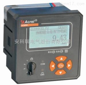 安科瑞AEM96/KC 三相多功能表/带谐波功能
