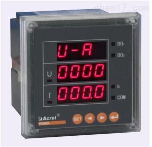 安科瑞PZ96-DE/KC直流电能表带开关量/485通讯