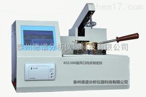 KS1306型 開口閃點測定儀