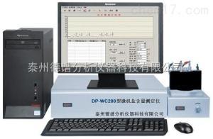 DP-WC200型 微機鹽含量測定儀