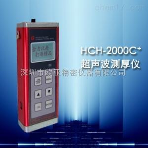 HCH-2000C+ 國產HCH-2000C+高溫型超聲波測厚儀