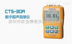 CTS-30A超聲波測厚儀 SIUI CTS-30A數字超聲測厚儀