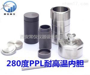 PPLKH-100ml 100mlPPL對位聚苯水熱合成反應釜