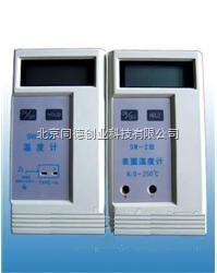 BM-SW-2 金屬表面溫度計(主機加2個探頭)