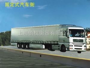 SCS 北京地磅厂2吨/50吨/60吨/80吨/100吨/150吨/200吨厂家直销