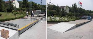 SCS 北京電子汽車衡,上海電子汽車衡,天津電子汽車衡