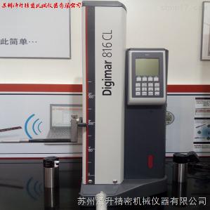 德国mahr马尔高度测量仪Digimar 816 CL系列高度仪