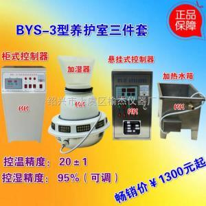 BYS-3型养护室三件套 含标养室控制仪 负离子加湿器 水箱三件套