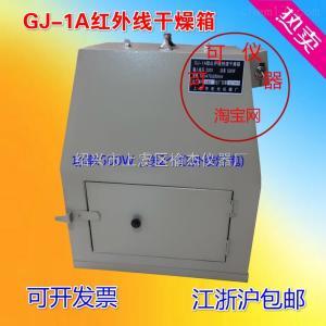 GJ-1A红外线干燥箱送两个250W灯泡