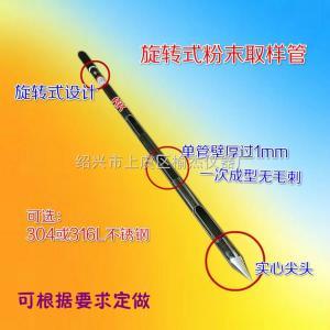 0.5米/304不銹鋼粉末取樣器 旋轉式取樣管