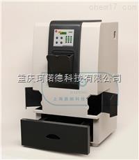 ZF-288 全自动凝胶成像分析系统