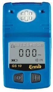 GS10-H2S 德国恩尼克思硫化氢气体检测仪