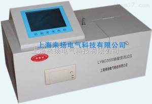 LYBS2000 油酸值测量仪
