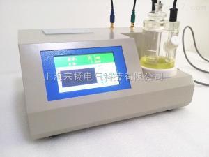 LYWS-9 绝缘油微量微水分析仪