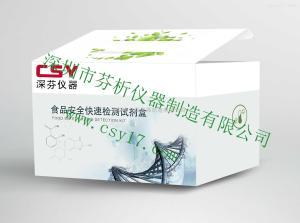 毛发水酱油快速检测试剂盒
