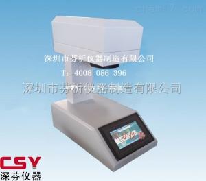 近红外光谱水分检测仪