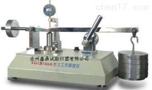 YG(B)060型土工布厚度仪