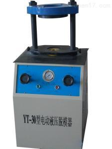 YT-30 电动脱模器