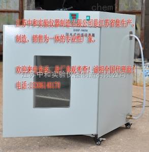 GHP-9270 GHP-9270隔水式恒溫培養箱_廠家直銷智能數顯隔水式培養箱_水套式電熱細菌培養箱