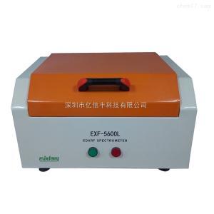 EXF-5600L 优质光谱仪~~X荧光光谱仪哪家便宜