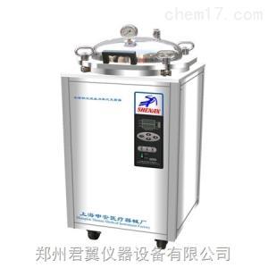 立式滅菌器LDZX-50FBS