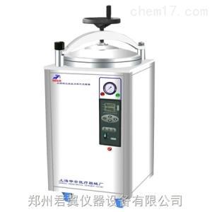 立式滅菌器LDZX-50KBS