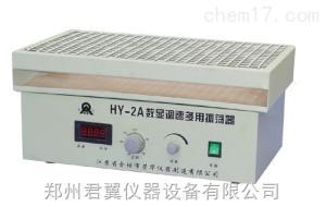 振荡器、摇床HY-4(A)、HY-5(A)