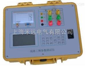 MY3015-I 输电线路工频参数测试仪