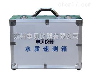FDS-4 食品藥品監督水質速測箱