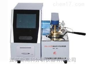 ZGK-02C型 自动闭口闪点测定器