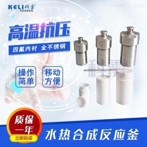 KH型 50ml水热合成反应釜 压力消解罐  四氟内衬