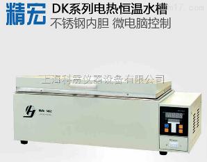 DKB-8A 【上海精宏】DKB-8A 电热恒温水槽/恒湿水锅