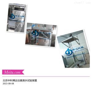 DS-L IPX1/IPX2滴水试验机/北京滴水试验装置技术参数