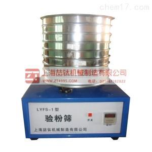 圓形篩分機Z新價格,LYFS-1型圓型驗粉篩