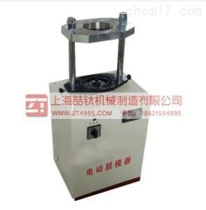 DL-300KN电动脱模器,电动脱膜器厂家批发