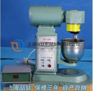 NJ-160A净浆搅拌机生产厂家,上海专业生产水泥搅拌机,水泥净浆搅拌机团购价
