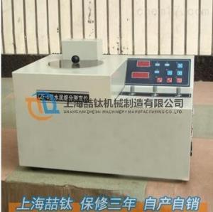 數顯水泥組分儀/水泥組分檢測,CZF-6水泥組分儀器/上海水泥組分測定儀