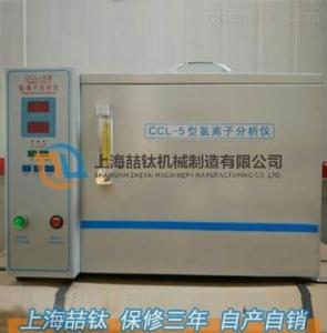 水泥氯离子含量分析仪生产厂家,CCL-5水泥氯离子分析仪厂家Z低价