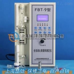 数显水泥勃氏比表/水泥比表面积仪液晶显示,全自动FBT-9水泥勃氏比表技术可靠