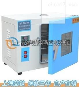 上海HHA-11(303-1)电热恒温培养箱Z低报价,(303-1)电热恒温培养箱厂家低价直销