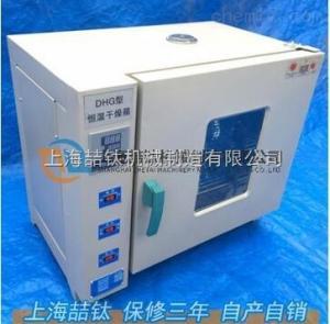 101-2工业烤箱 101-2干燥箱 鼓风干燥箱系列出售