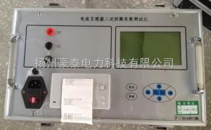 互感器二次回路負載測試儀參數