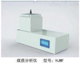 HJMF 煤质分析仪