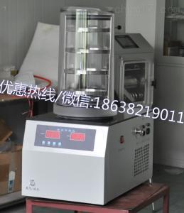 FD-1A-50真空冷冻干燥机|台式实验室冷冻干燥机