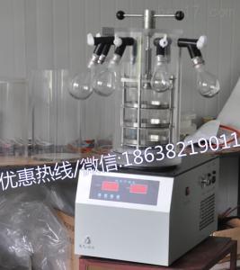 实验室冻干机价格|FD-1D-50台式真空冷冻干燥机