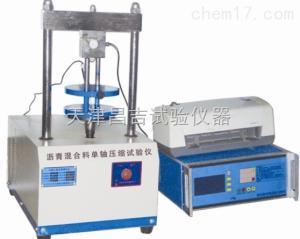 SYD-0713型 瀝青混合料單軸壓縮試驗機