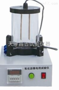 乳化瀝青微粒離子電荷試驗儀 陰陽離子電極板