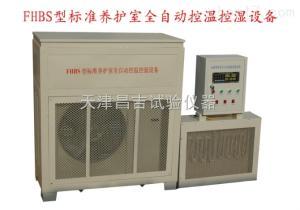 风冷 混凝土标准养护室控制设备 恒温恒湿养护室设备