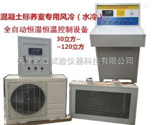 3040506080100120立方 全自动恒湿恒温混凝土养护室风冷水冷控制设备