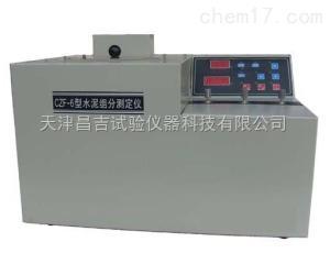CZF-6型水泥组分测定仪 天津建筑仪器生产制造厂家
